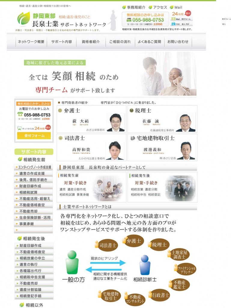長泉士業 ホームページ トップイメージ