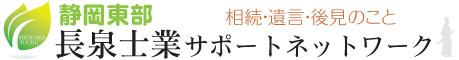 長泉士業サポートネットワーク|相続、遺言、後見など専門資格者がサポートします。